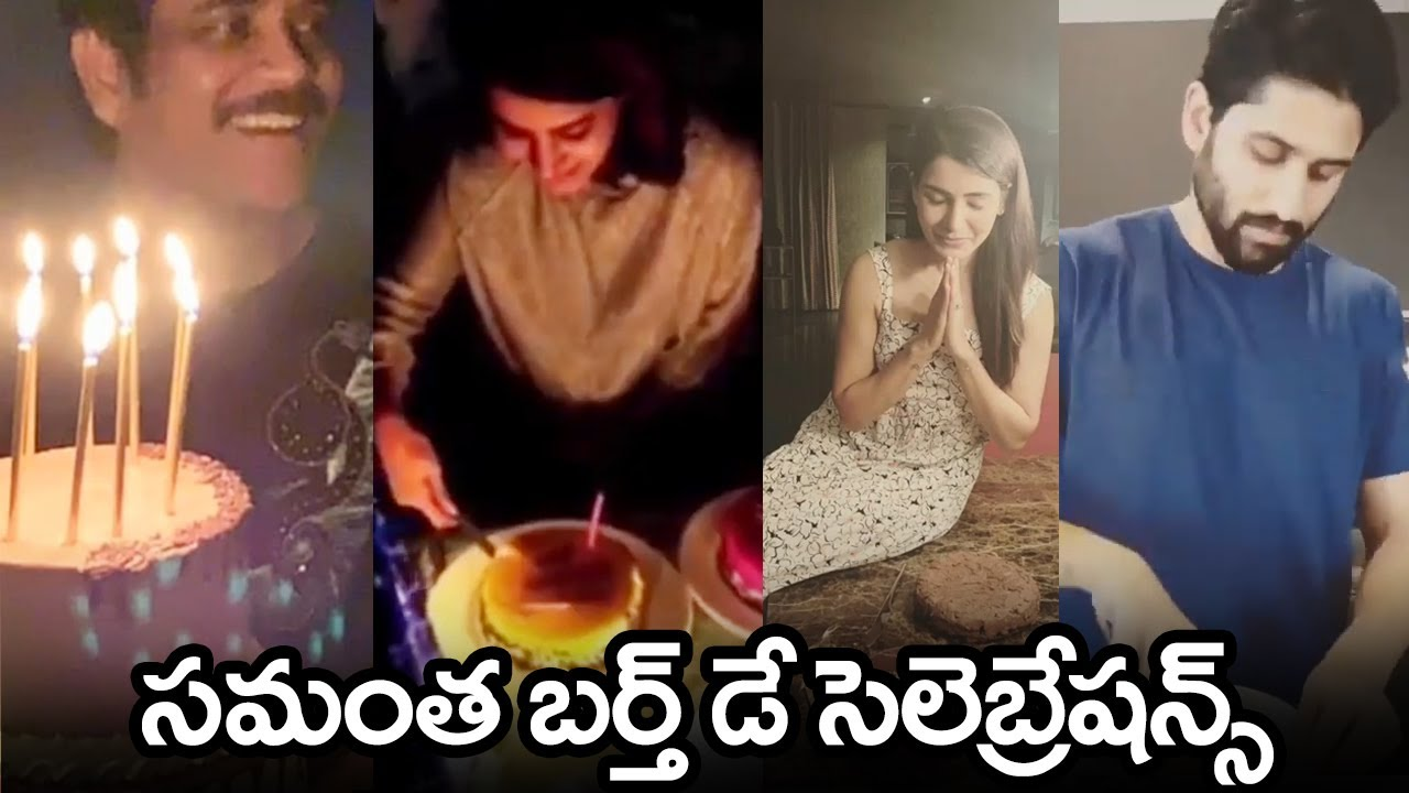 Samantha Birthday Celebrations Exclusive Video | Naga Chaithanya Making Birthday Cake For #Samantha