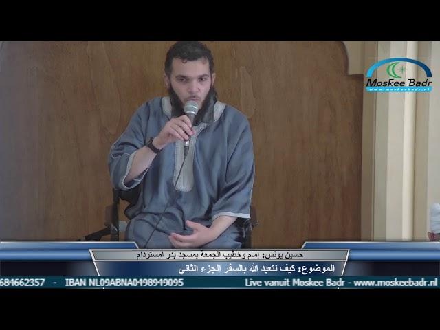 الشيخ حسين يونس: كيف نتعبد الله بالسفر الجزء الثاني