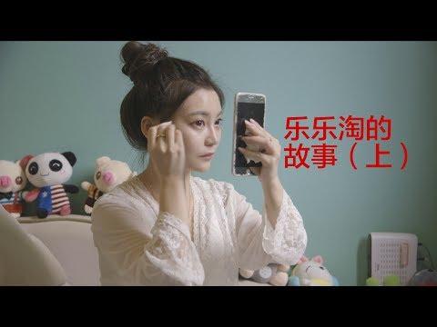 乐乐淘系列之一:月入20万中国网红养成记