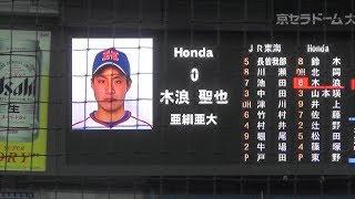 【阪神タイガース ドラフト3位】木浪聖也選手(Honda)のプレーを見てきました!【第44回社会人野球日本選手権】