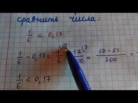 Сравнить числа, используя определение числового неравенства.