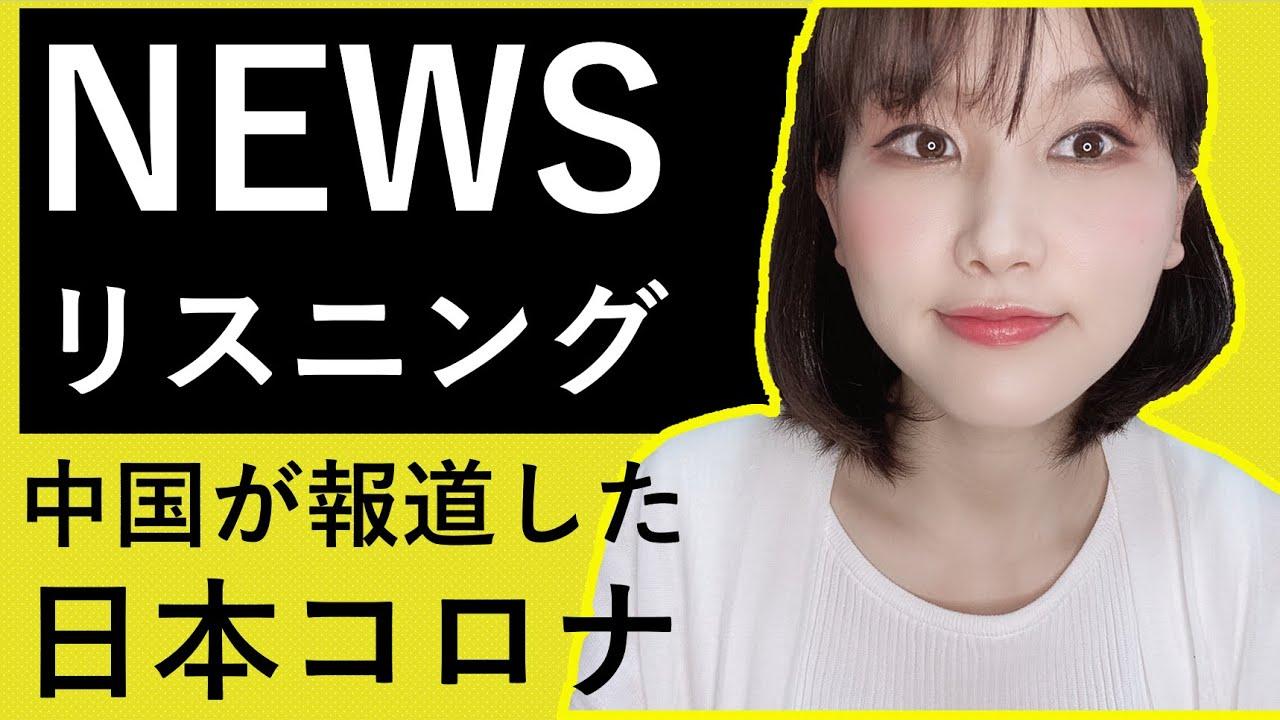 中国語ニュース解説【日本新型コロナウイルス】