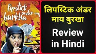 Lipstick Under My Burkha - Movie Review