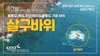 10월, 울릉도·독도 이달의 무인도서, 살구바위!