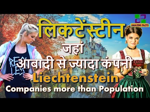 लिकटेंस्टीन जहां आबादी से ज्यादा कंपनी // Liechtenstein where companies more than  population