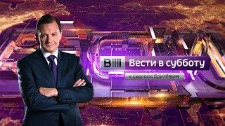 Вести в субботу с Сергеем Брилевым от 27.05.17