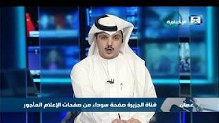 قناة الجزيرة صفحة سوداء من صفحات الإعلام