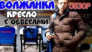 Фидерное кресло Волжанка D 25 pro sport compact полный обзор с ценами на обвес