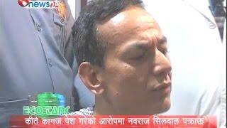 नवराज सिलवाल पक्राउ, आखिर उनीसँग जोडिएको कीर्ते काण्ड के हो ? - POWER NEWS With Sangam Baniya.