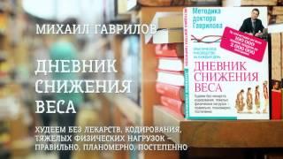 Михаил Гаврилов - «Дневник снижения веса» (ММКВЯ 2013)