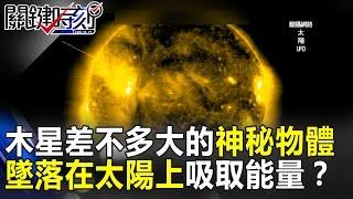 跟木星差不多大的神秘物體 墜落在太陽上吸取能量!? 關鍵時刻 20170222-5 傅鶴齡 陳文山