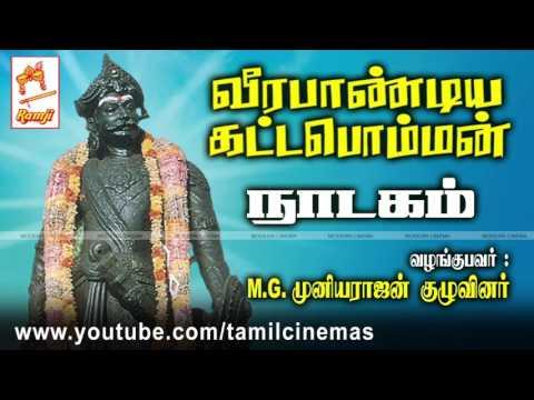 Veerapandiya Kattabomman Nadagam |வீரபாண்டிய கட்டபொம்மன் நாடகம் M.G. முனியராஜன் குழுவினர்
