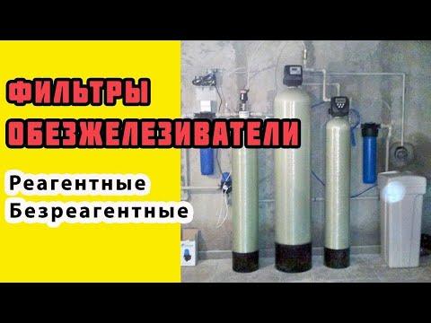 Купить фильтр для обезжелезивания воды из скважины, цена. Фильтры обезжелезивания воды частного дома