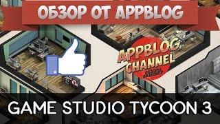 обзор Game Studio Tycoon 3 (iOS) от AppBlog или сделаю сам Half Life 3
