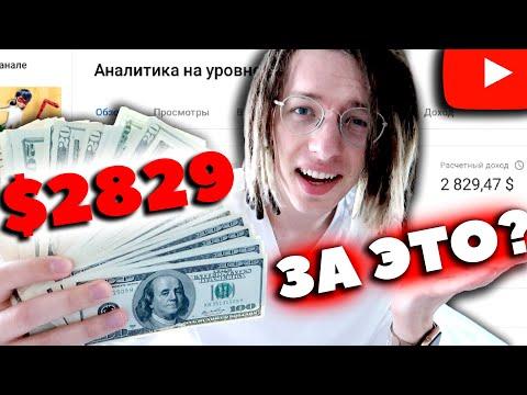 Как заработать $2829