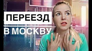 НАБОЛЕЛО: ПЕРЕЕЗД В МОСКВУ / Домашний влог
