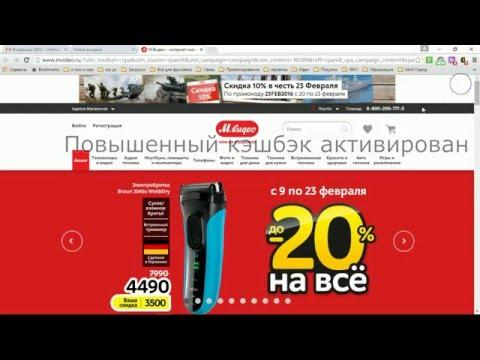 Онлайн покупка в магазине М-Видео, с использованием КэшБэк-сервиса.