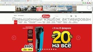 Онлайн покупка в магазине М-Видео, с использованием КэшБэк-сервиса.(Видео инструкция, покупка товаров в интернет магазине М-Видео. На примере использован Кэшбэк-сервис - https://ad...., 2016-03-06T14:50:30.000Z)