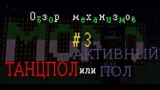 #3 Обзор механизмов - ТАНЦПОЛ в Minecraft
