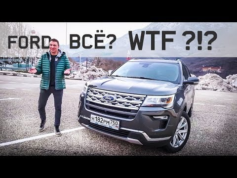 FORD ВСЁ?  WTF?!?  Меняем Audi Q5 на Ford Explorer