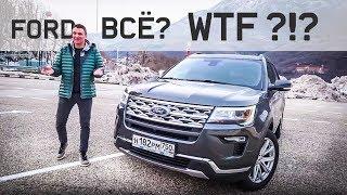 Тест-драйв Ford Explorer 2018
