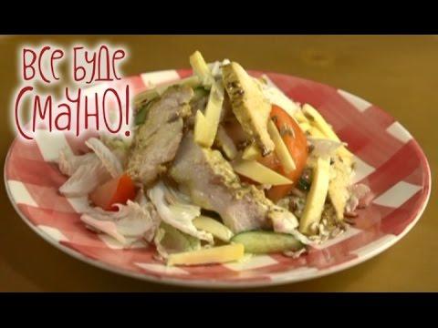 Салат с курицей. Семейные рецепты