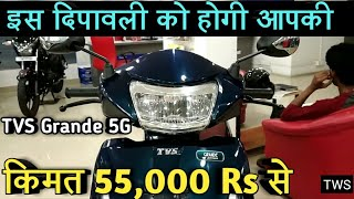 TVS Jupiter Grande 5G Full Specifications And Price In India Hindi 2018