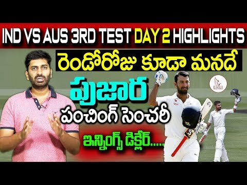 IND vs AUS 3rd Test Day 2 Updates || Highlights || Pujara Century || Eagle Media Works