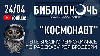 """Трансляция """"Site specific performance порассказу Рэя Брэдбери«Космонавт»"""""""