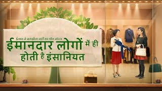 Hindi Christian Song | ईमानदार लोगों में ही होती है इंसानियत | Thank God for His Love and Salvation