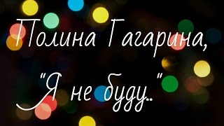 Аватария|Клип|Полина Гагарина