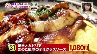 Doyou wa Dameyo! 125min SP (NMB48 Shibuya Nagisa, Shiroma Miru) (20...