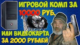 ИГРОВОЙ ПК ЗА 10К или ВИДЕОКАРТА ЗА 2000 рублей / gtx 650 1gb в 2018