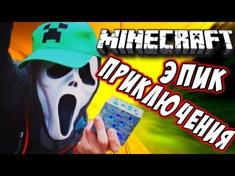 ФРОСТ ВЕРНУЛСЯ В МАЙНКРАФТ - Видео из Майнкрафт (Minecraft)