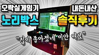 월광보합 노리박스 내돈내산 리뷰 (feat. 레트로게임…