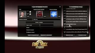 Euro Truck Simulator 2 рекомендации