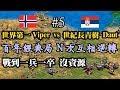 Cheap 世紀帝國-巔峰對決Viper vs Daut 百年經典局 N次逆轉 打到沒資源