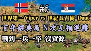 Cheap 世紀帝國-巔峰對決Viper vs Daut 百年經典局 N次逆轉 打到沒資源 thumbnail