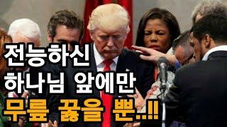 대한민국에도 이런 지도자가 세워지길 기도합니다..!!