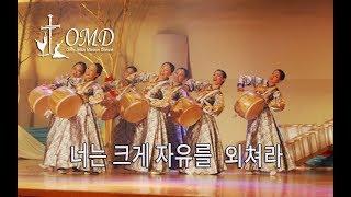 [워십댄스, 선교무용] - OMD 너는크게 자유를 외쳐라 - Worship dance 예배무용 몸찬양 CCD Gospel dance  Christian dance