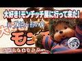 モンチッチ展に行って来た!in 横浜人形の家 Monchhichi's exhibition in Yokohama
