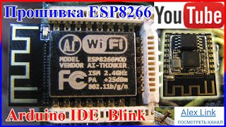 Знакомство, обзор, прошивка, заливка программы в модуль ESP8266 ESP-12