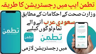 TETAMMAN APP / How To Register In Tetamman App in Urdu /تطمن ایپ میں رجسٹریشن کیسے کریں /