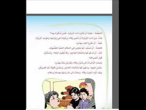 كتاب القراءة للصف الثاني الابتدائي pdf
