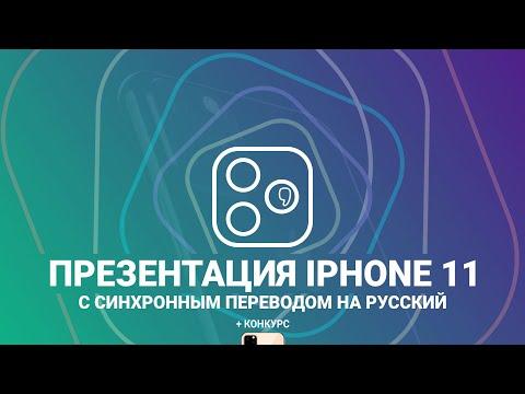 Презентация iPhone 11 с синхронным переводом на русский (10.09 в 19:00 МСК)
