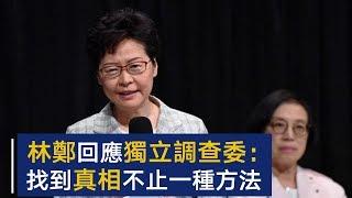 林郑月娥再次详细回应独立调查委员会 | CCTV
