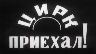"""Цирк приехал!"" (1970)"