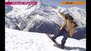 Обучение сноубордингу. Фристайл. Трюки. Прямой прыжок