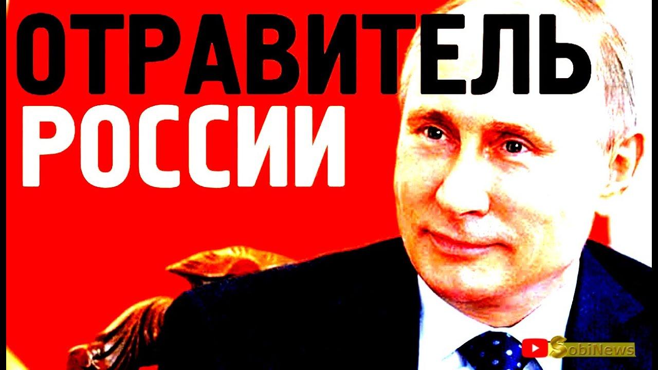 Отравление - фишка Пyтина. Иван Белецкий на SobiNews.