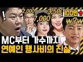 구라철ㅣ미스터트롯부터 아이유와 BTS 까지!! 행사비 전부 다 까발림!!😮 [제2 연예계 X-파일?!] ㅣ🚇 EP.14